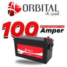 باطری ۱۰۰ آمپر اوربیتال سپاهان باتری