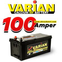 باطری ۱۰۰ آمپر صبا باتری واریان
