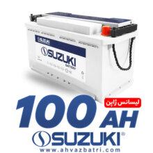 باطری ۱۰۰ آمپر سوزوکی سپاهان باتری