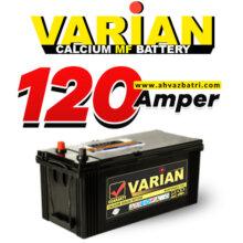 باطری ۱۲۰ آمپر صبا باتری واریان