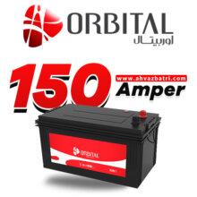 باطری ۱۵۰ آمپر اوربیتال سپاهان باتری