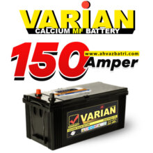 باطری ۱۵۰ آمپر صبا باتری واریان