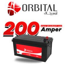 باطری ۲۰۰ آمپر اوربیتال سپاهان باتری