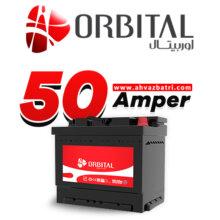 باطری ۵۰L1 آمپر اوربیتال سپاهان باتری