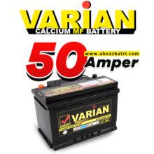 باطری ۵۰ آمپر صبا باتری واریان