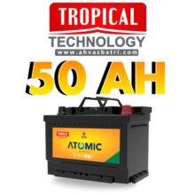 باطری ۵۰ آمپر اتمیک تروپیکال(گرمسیری،Tropical)سپاهان باتری