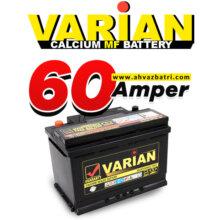 باطری ۶۰ آمپر صبا باتری واریان