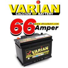 باطری ۶۶ آمپر صبا باتری واریان