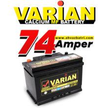 باطری ۷۴ آمپر صبا باتری واریان