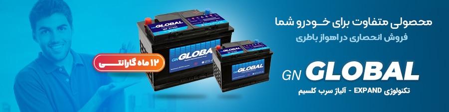 باطری مارک گلوبال GLOBAL برند تولیدی شرکت برنا باتری