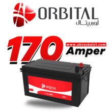 باطری ۱۷۰ آمپر اوربیتال سپاهان باتری